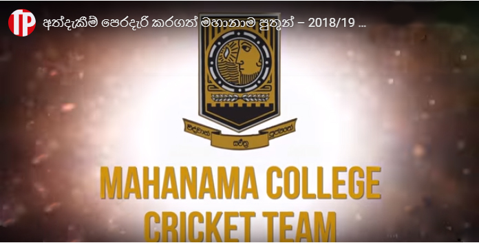 mahanama cricket
