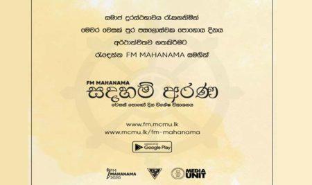 Special Dhamma program