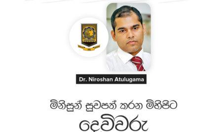 May noble triple gem bless you doctor Niroshan