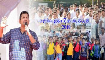 Childrens-day-2019-1
