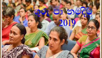 Teachers-day-2019